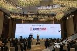 """博鳌亚洲论坛第二届""""亚欧合作对话""""在渝开幕 - 重庆晨网"""