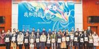 """将""""重庆大学生影像节""""做成一年一度的品牌活动 """"我和我的大学""""摄影大赛举行颁奖仪式 - 教育厅"""