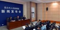 2020年首场发布会来啦!一起来看重庆检察公益诉讼白皮书 - 检察