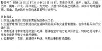 暴雨黄色预警!重庆主城九区到25日8点都将出现暴雨冰雹等强对流天气 - 重庆晨网