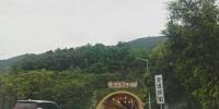 @所有驾驶员 清明节起沪渝高速铁山坪隧道启用自动抓拍系统 - 重庆晨网