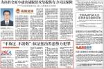 """【检察日报】""""不放过、不凑数"""":依法惩治黑恶势力犯罪 - 检察"""