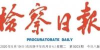 全国人大代表、重庆市检察院党组书记、检察长贺恒扬:加强跨行政区划检察院探索 - 检察