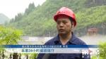 上游河流涨水,酉阳一水电站开启5个闸门泄洪 - 重庆晨网