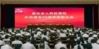 重庆市检察院机关召开庆祝建党99周年表彰大会 - 检察