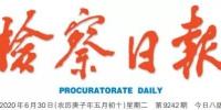 """【检察日报】贺恒扬:坚持""""严""""的主基调,实现政治业务作风监督全覆盖 - 检察"""