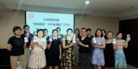QQ图片20200806111508..png - 妇联