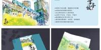 """你是""""轨道粉""""吗?李子坝、海棠溪站纪念票发行,10月1日开售 - 重庆晨网"""