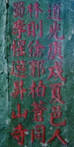"""重庆珍档丨与林则徐是好友 这个垫江人被誉为""""一代廉臣"""" - 重庆晨网"""