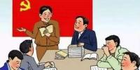 改革开放以来党支部建设的发展历程 - 地震局