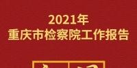 """【两会时间】重庆检察两会""""新词""""热语来了,你值得get! - 检察"""