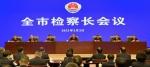 今年重庆检察工作怎么干?这次会议明确了 - 检察