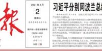 """【重庆日报】重庆全面推行""""河长+检察长""""协作机制 - 检察"""